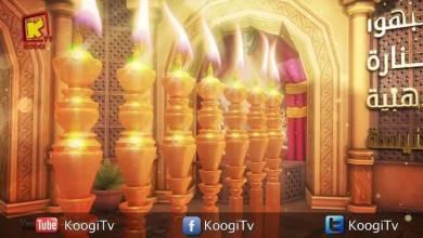 رموز العذراء مريم - منارة الذهب - شرح الأنبا رافائيل - قناة كوجى القبطية الأرثوذكسية للأطفال