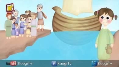 توتة وحدوتة - حلقة 19 - القديسة مهرائيل - قناة كوجي القبطية الارثوذكسية للاطفال
