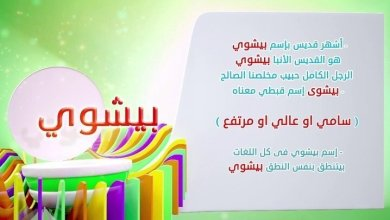 إسم ومعنى الحلقة 17 - بيشوي - قناة كوجى القبطية الارثوذكسية للاطفال