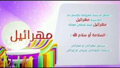 إسم ومعنى الحلقة 18 - مهرائيل - قناة كوجى القبطية الارثوذكسية للاطفال