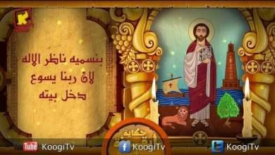 حكاية ايقونة -37 -القديس مارمرقس الرسول - قناة كوجي القبطية الارثوذكسية للاطفال