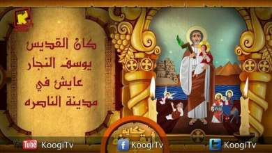 حكاية أيقونة - ح 43 - يوسف النجار- قناة كوچى القبطية الأرثوذكسية للأطفال