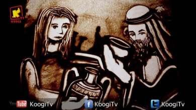 شقاوة رمل - حلقة 51 - رفقة و اسحاق - قناة كوچى القبطية الأرثوذكسية للأطفال