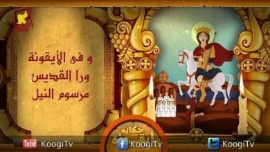 7ekayet aykona abaskhayron el kaliny-حكاية أيقونة - اباسخيرون القلينى - قناة كوجى للاطفال