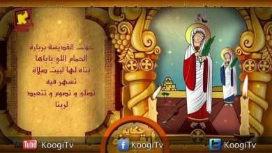 7ekayet aykona Barbara -حكاية أيقونة - القديسة بربارة - قناة كوجى للاطفال
