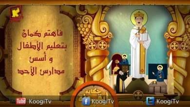 حكاية أيقونة - حبيب جرجس - قناة كوجى القبطية الأرثوذكسية habeb gerges - koogi tv