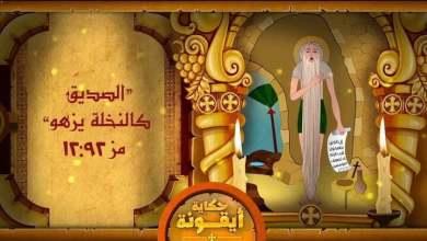 حكاية أيقونة - القديس العظيم ابو نفر السائح - قناة كوجى hekayet aykona abo nofer koogi tv