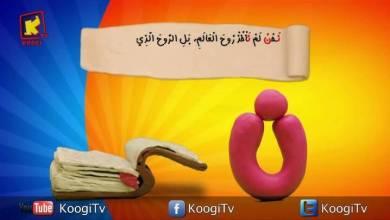 حرف و أية - حرف - ن - قناة كوچى القبطية الأرثوذكسية للأطفال