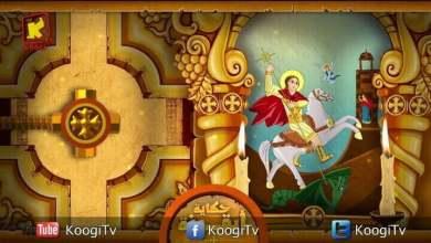 حكاية أيقونة - مارجرجس الرومانى - قناة كوجى القبطية الأرثوذكسية للأطفال