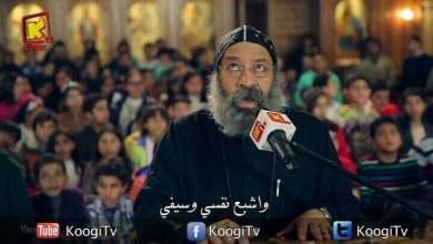 قال الرب لموسى - التسبحة الكيهكية- نيافة الأنبا رافائيل - قناة كوچى القبطية الأرثوذكسية للأطفال