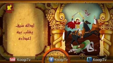 حكاية أيقونة -القديس فليوباتير مرقوريوس - أبو سيفين - قناة كوجى القبطية الأرثوذكسية للأطفال
