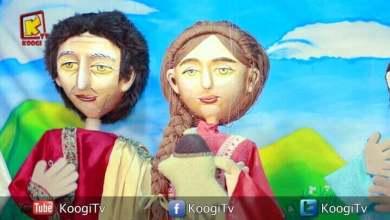 مسرحية القديسة فيرينا - دار القديسة دميانة - قناة كوجى القبطية الإرثوذكسية للاطفال