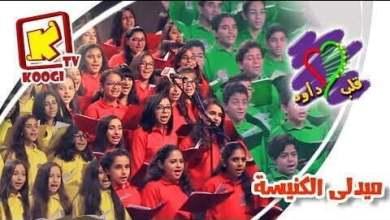 ميدلى الكنيسة - كورال قلب داود - حفلة مئوية مدارس الاحد بالاسكندرية فقط على قناة كوجى