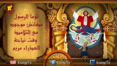 حكاية أيقونة - نياحة العذراء مريم - قناة كوجى القبطية الأرثوذكسية للأطفال