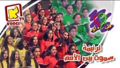 ترنيمة سموت بين الامم - كورال قلب داود - حفل مئوية مدارس الاحد بالاسكندرية - قناة كوچى للأطفال