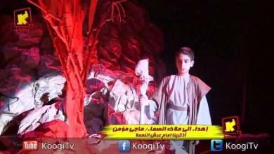 مسرحية كليم الله فريق البطل الصغير - البطرسية - قناة كوجى القبطيه الارثوذكسيه للأطفال.