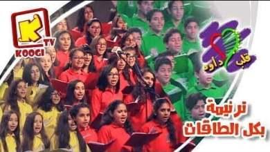 ترنيمة بكل الطاقات - كورال قلب داود - حفل مئوية مدارس الاحد بالاسكندرية - قناة كوچى للأطفال