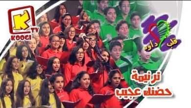 ترنيمة حضنك عجيب - كورال قلب داود - حفل مئوية مدارس الاحد بالاسكندرية - قناة كوچى للأطفال