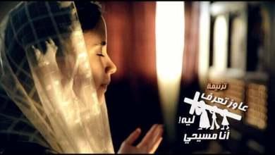 ترنيمة عاوز تعرف ليه انا مسيحى ؟؟ - فريق قلب داود - قناة كوجى القبطية الارثوذكسية للاظفال
