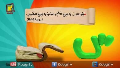 حرف واية - حرف (س) سبحوا الرب - قناة كوجي القبطية الارثوذكسية للاطفال