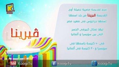 إسم ومعنى- الحلقة الثامنة - فيرينا - قناة كوجى القبطية الارثوذكسية للاطفال
