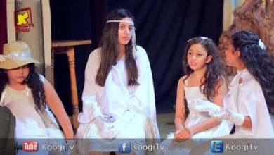 مسرحية - أبيض وأسود كنيسة العذراء العباسية - قناه كوجي القبطية الارثوذكسية للأطفال