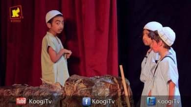 مسرحية بنكمل بعض - كنيسة العذراء العباسية - قناة كوجى القبطية الأرثوذكسية للأطفال