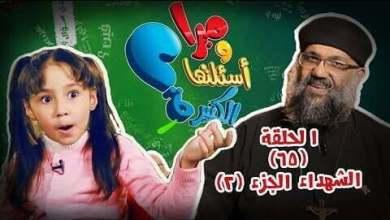 ميرا وأسئلتها الكتيرة - الحلقة 65 - الشهداء (2) - قناة كوجى -Mira - epi64 - koogi tv