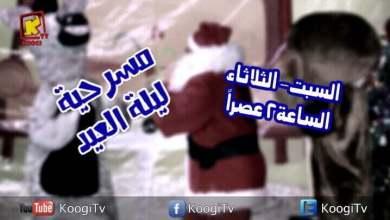 استنونا السبت والثلاثاء الساعه 2 ظهرا فى مسرحية ليلة العيد - العدرا الزيتون فقط على قناةكوجى