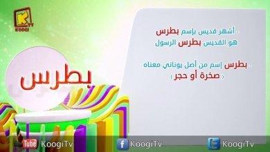 إسم ومعنى الحلقة 27 - بطرس - قناة كوجى القبطية الارثوذكسية للاطفال