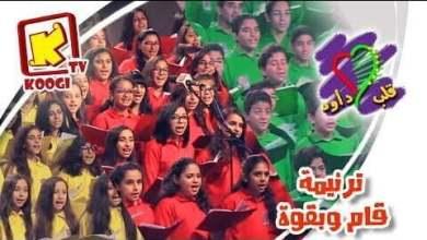 ترنيمة قام وبقوة - فريق قلب داود قناة كوجى القبطية الارثوذكسية للاطفال