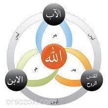 ٣ آلهة ولا إله واحد
