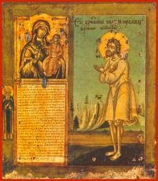 Simon of Yur'evetsk copy