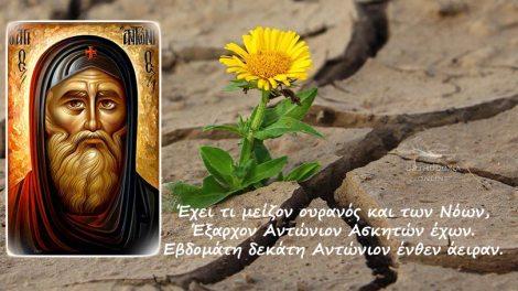 Εορτολόγιο | Άγιος Αντώνιος ο Μέγας