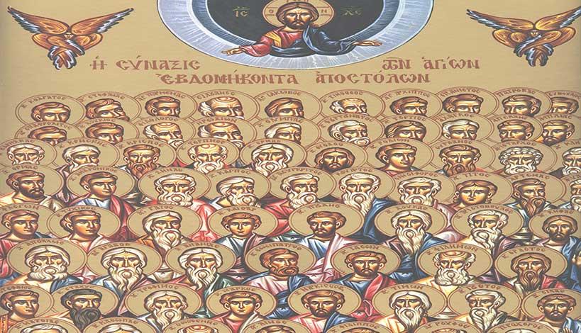 Εορτολόγιο | Σύναξη Των Αγίων Εβδομήκοντα Αποστόλων