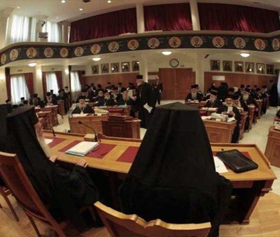 Η Ιερά Σύνοδος για σχέσεις Εκκλησίας με Πολιτεία και Συνταγματική Αναθεώρηση