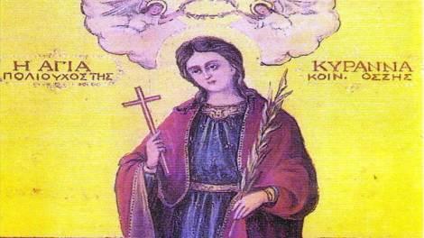 Ορθόδοξος συναξαριστής Πέμπτη 28 Φεβρουαρίου 2019, Αγία Κυράννα η Νεομάρτυς, βίος και Ευαγγέλιο