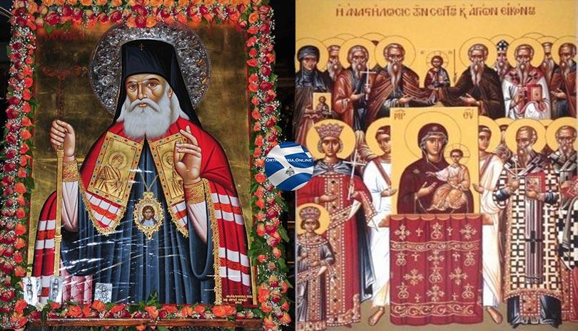 Ο Άγιος Λουκάς ο ιατρός για την Κυριακή της Ορθοδοξίας και τους αιρετικούς ψευδοπροφήτες