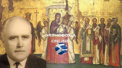 Η Κυριακή της Ορθοδοξίας - Δημήτριος Παναγόπουλος