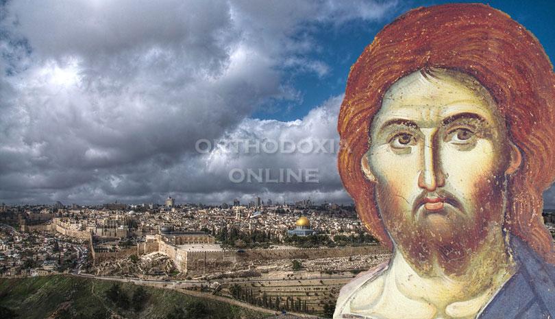 Κυριακή Ε΄ Νηστειών: Πορεία προς τo Πάθος - «Ἰδοὺ ἀναβαίνομεν εἰς Ἱεροσόλυμα»
