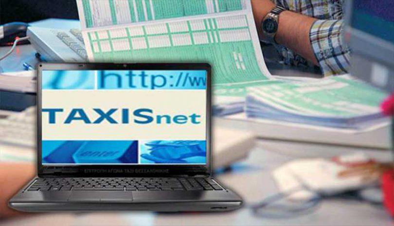 Κατατίθενται οι πρώτες δηλώσεις φορολογίας στο Taxisnet - Τι πρέπει να προσέξει ο φορολογούμενος