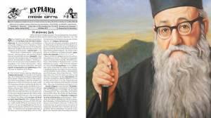 Μητροπολίτης Φλωρίνης π. Αυγουστίνος Καντιώτης - Κυριακή των Πατέρων της Α΄ Οἰκουμενικής Συνόδου: Η αιώνιος ζωὴ
