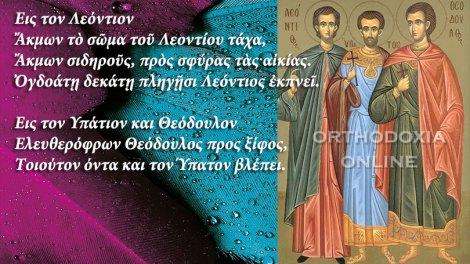 Ορθόδοξος συναξαριστής 18 Ιουνίου, Άγιος Λεόντιος και οι συν αυτώ Υπάτιος και Θεόδουλος