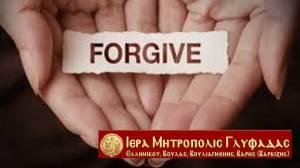 Η Ιερά Μητρόπολη Γλυφάδας για το « Ίδρυμα Templeton» και το «Διεθνές Ινστιτούτο Συγχώρεσης»