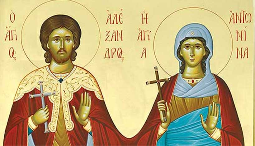 Άγιοι Αλέξανδρος και Αντωνίνα, 10 Ιουνίου