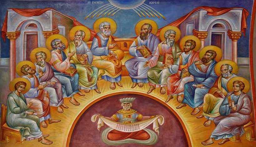 Ο Απόστολος και το Ευαγγέλιο της Κυριακής - Κυριακή της Πεντηκοστής 4 Ιουνίου 2017