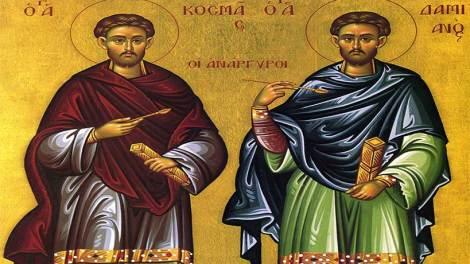 Ορθόδοξος συναξαριστής 1 Ιουλίου 2018, Άγιοι Κοσμάς και Δαμιανός οι Ανάργυροι