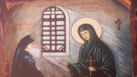 Όταν η Αγία Ευφημία επισκέφθηκε τον άγιο Παΐσιο