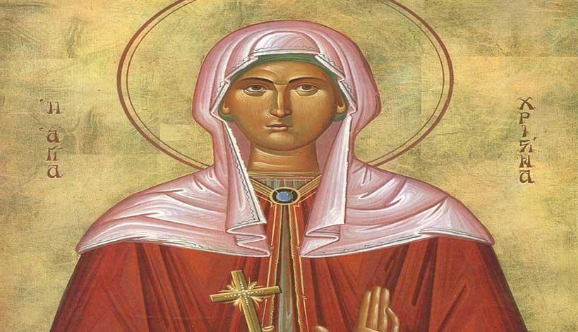 Ορθόδοξος συναξαριστής 24 Ιουλίου 2018, Αγία Χριστίνα η μεγαλομάρτυς |  orthodoxia.online