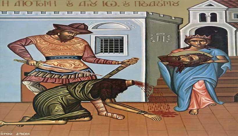 Ορθόδοξος συναξαριστής 28 Αυγούστου, Αποτομή της Τιμίας Κεφαλής του Αγίου Ιωάννου του Προδρόμου